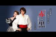 宝塚歌劇 月組御園座公演『赤と黒』ライブ中継