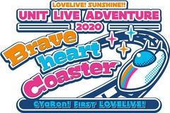 LOVELIVE! SUNSHINE!! UNIT LIVE ADVENTURE 2020 CYaRon!First LOVELIVE! ~ Braveheart Coaster ~ ライブビューイング