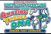 LOVELIVE! SUNSHINE!! UNIT LIVE ADVENTURE 2020 AZALEA First LOVELIVE! ~ Amazing Travel DNA ~ ライブビューイング