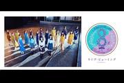 乃木坂46 8th YEAR BIRTHDAY LIVE 〜Day4〜 ライブ・ビューイング