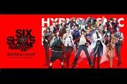 ヒプノシスマイク -Division Rap Battle- 5th LIVE@サイタマ《SIX SHOTS TO THE DOME》 ライブビューイング