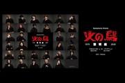 TOKYO MX 開局25周年×青二プロダクション創立50周年 Symphonic Drama 『火の鳥 〜黎明編〜』キャストトーク付き上映会