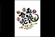 「SKE48 アリーナコンサート in 横浜アリーナ 私の兆し、皆の兆し 〜あかねまちゅりだ!〜」ライブビューイング