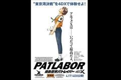 機動警察パトレイバー the Movie 4DX