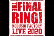「こぶしファクトリー ライブ2020 〜The Final Ring!〜」ライブビューイング