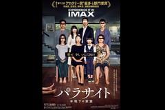 パラサイト 半地下の家族 IMAX(R)版
