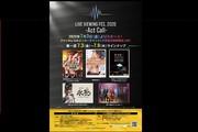 """ライブ・ビューイング フェス2020 ‐Act Call‐""""FILM FES"""""""