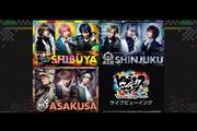 『ヒプノシスマイク-Division Rap Battle-』Rule the Stage -track.2- ライブビューイング