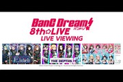 「BanG Dream! 8th☆LIVE」夏の野外3DAYS LIVE VIEWING