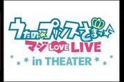 うたの☆プリンスさまっ♪ マジLOVELIVE in theater