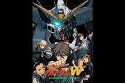 「新機動戦記ガンダムW Endless Waltz  特別篇」4DX