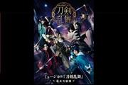 ライブビューイング ミュージカル『刀剣乱舞』 〜幕末天狼傳〜