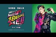 宝塚歌劇 雪組公演 望海風斗 MEGA LIVE TOUR 『NOW! ZOOM ME!!』ライブ中継