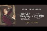 宝塚歌劇 月組宝塚大劇場公演 『WELCOME TO TAKARAZUKA −雪と月と花と−』『ピガール狂騒曲』千秋楽 ライブ中継