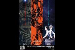 ヱヴァンゲリヲン新劇場版:序 4D版