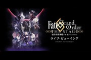 Fate/Grand Order THE STAGE -冠位時間神殿ソロモン- ライブ・ビューイング