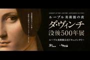 ルーブル美術館の夜 — ダ・ヴィンチ没後500年展