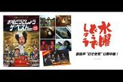 """水曜どうでしょうDVD&Blu-ray「ザ・ベスト(偶数)」副音声""""のぞき見""""公開中継!"""
