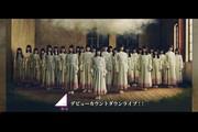 櫻坂46 デビューカウントダウンライブ!!