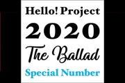 Hello! Project 2020 〜The Ballad〜 Special Number ライブビューイング