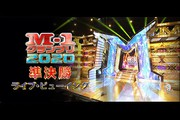 M-1 グランプリ 2020 準決勝 ライブ・ビューイング