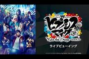 『ヒプノシスマイク-Division Rap Battle-』Rule the Stage -track.4- ライブビューイング