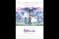 ビデオマスター版特別上映企画『劇場版「Fate/stay night [Heaven's Feel]」�V.spring song ─その日々は、夢のように─』
