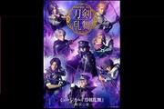 ライブビューイング ミュージカル『刀剣乱舞』 —東京心覚—