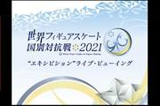 """ISU 世界フィギュアスケート国別対抗戦 2021""""エキシビション""""ライブ・ビューイング"""