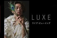 LUXE(リュクス) ライブ・ビューイング