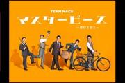 TEAM NACS 第17回公演 「マスターピース〜傑作を君に〜」ライブ・ビューイング