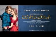 宝塚歌劇 星組東京宝塚劇場公演『ロミオとジュリエット』千秋楽 ライブ中継