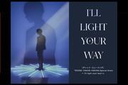 [ディレイ・ビューイング]『SUPER JUNIOR-YESUNG Special Event 〜I'll light your way〜』