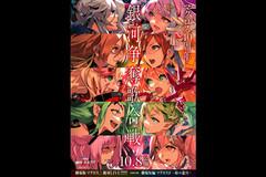 『劇場版マクロスΔ 絶対LIVE!!!!!!』同時上映『劇場短編マクロスF 〜時の迷宮〜』