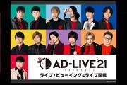 「AD-LIVE 2021」 ライブ・ビューイング