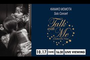 百田夏菜子(ももいろクローバーZ)「Talk With Me 〜シンデレラタイム〜」(DAY2)ライブビューイング
