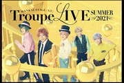 『MANKAI STAGE『A3!』Troupe LIVE 〜SUMMER 2021〜 ライブビューイング