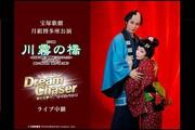 宝塚歌劇 月組博多座公演『川霧の橋』『Dream Chaser −新たな夢へ−』ライブ中継