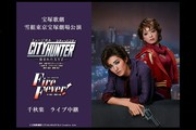 宝塚歌劇 雪組東京宝塚劇場公演 『CITY HUNTER』『Fire Fever!』千秋楽 ライブ中継