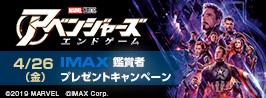IMAXアベンジャーズキャンペーン