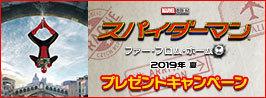 スパイダーマン キャンペーン