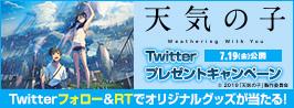 天気の子 Twitterキャンペーン