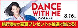 ダンスウィズミー キャンペーン