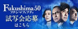 Fukushima50 試写会