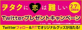 ヲタクに恋は難しい Twitterキャンペーン