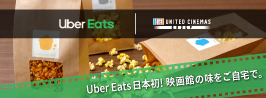UberEats(としまえん)