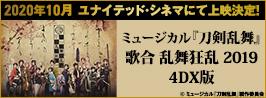 刀剣乱舞ミュージカル2019