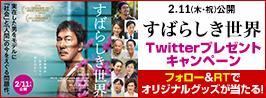 素晴らしき世界_twitterキャンペーン
