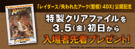 レイダース4DX_入場者プレゼント
