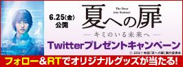 夏への扉twitterキャンペーン